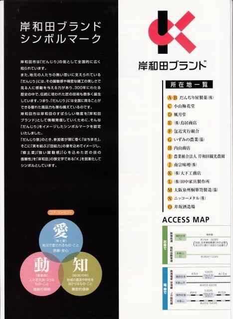 2013 岸和田ブランド認定者の案内パンフレットが出来上がりました。