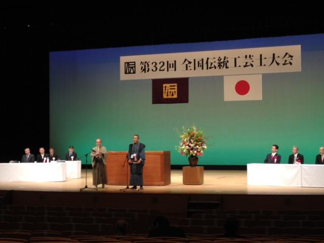 伝統工芸士大会