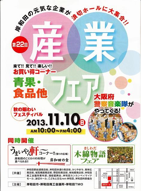 2013 第22回岸和田産業フェアーのチラシ