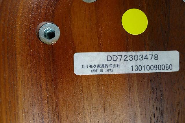 カリモクDD72303478テーブル品番のシール