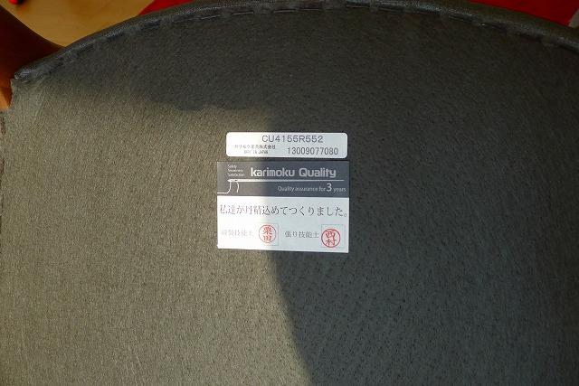 カリモクCU4155R565の座面裏