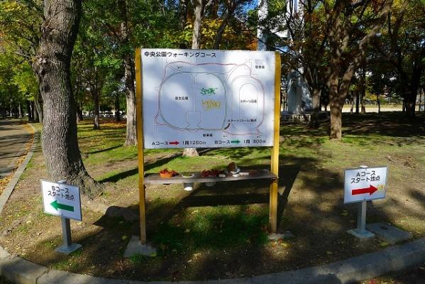 岸和田中央公園のウォーキングコース看板