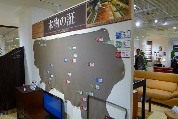 カリモク家具神戸ショウルームの本革見本展示写真