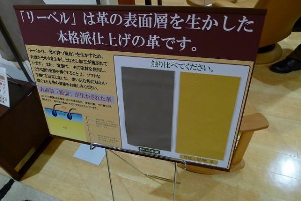 カリモク家具神戸ショウルームの本革説明展示写真