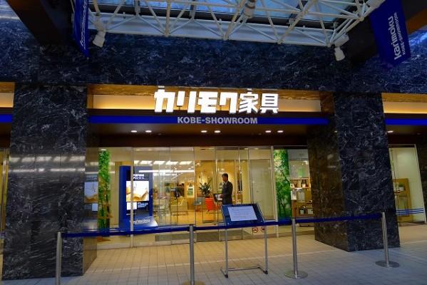 Karimoku神戸ショウルーム玄関