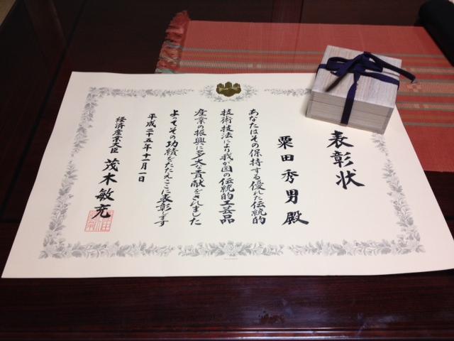 職人、粟田秀男が経済産業大臣より表彰されました。