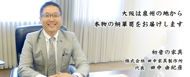 初音の家具 代表 田中 由紀彦