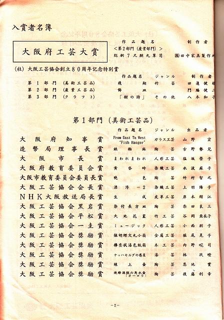 大阪工芸大賞 田中家具製作所 胴丸7尺箪笥