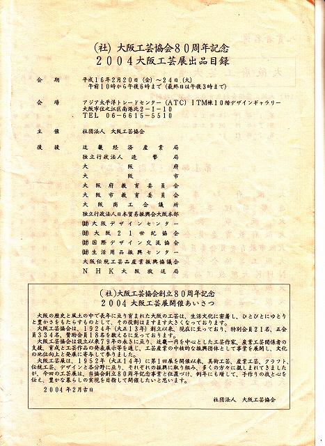 大阪工芸大賞の目録