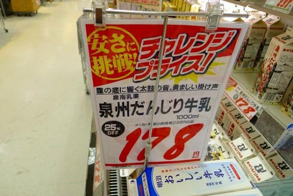 泉州だんじり牛乳の販売価格