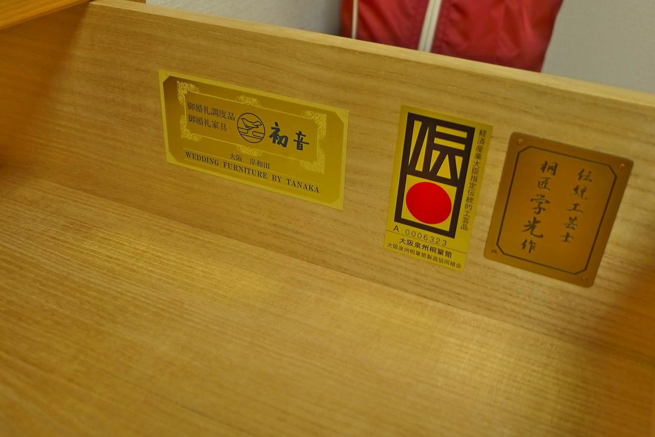 初音のシールと伝統工芸士 学光のプレートと経済産業大臣指定の伝統的工芸品の証紙