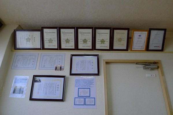 応接室の表彰状