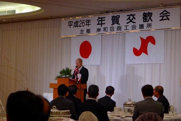 岸和田商工会議所 柳曾健二会頭の年始のご挨拶