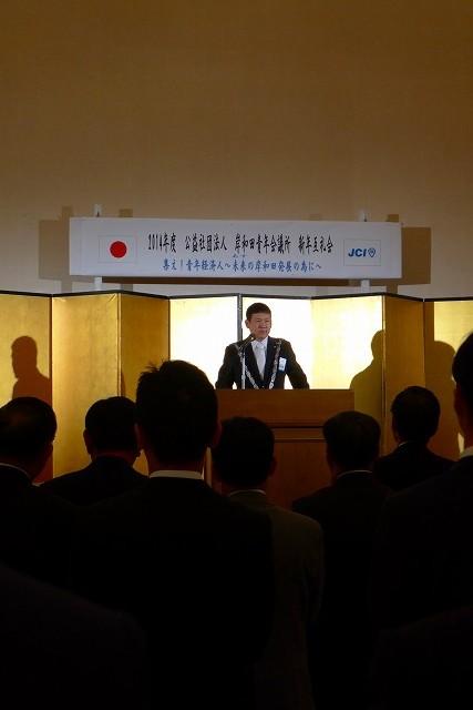 岸和田青年会議所 理事長 永野祥司 所信表明