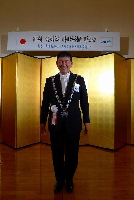 岸和田青年会議所 第56代 理事長 永野祥司 君