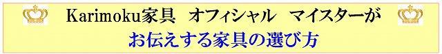 karimoku マイスターがお伝えする家具の選び方
