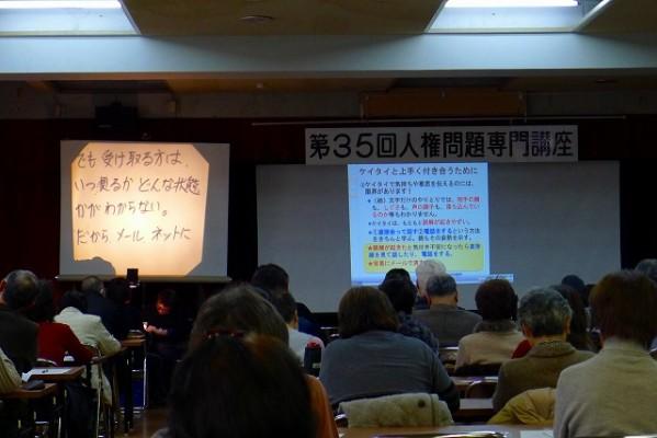 2014 第35回 岸和田市の人権問題専門講座