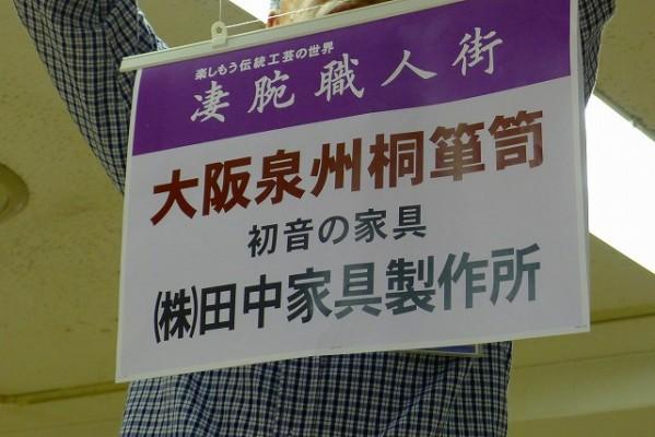 大阪泉州桐箪笥 初音の家具 田中家具製作所の看板