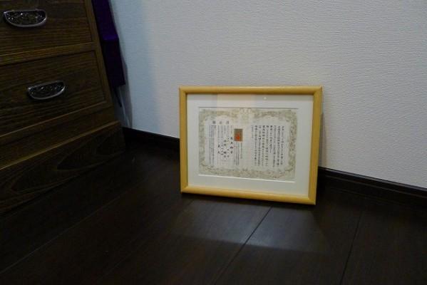 桐たんすの品質保証書