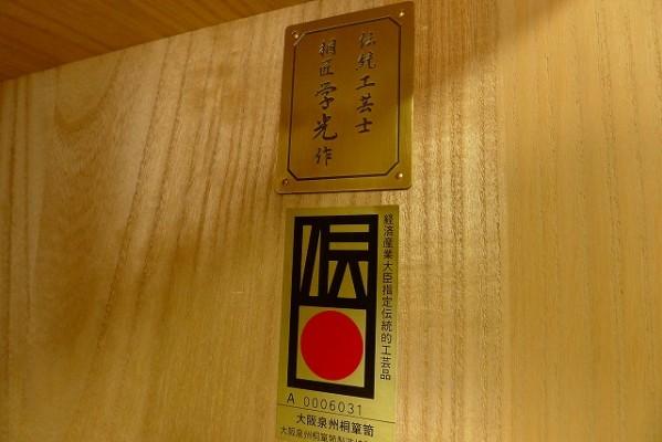 大阪泉州桐箪笥天地丸衣装箪笥の伝統工芸士プレート