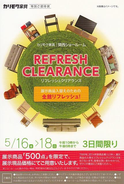 karimoku 家具 関西ショールーム リフレッシュ クリアランス のご案内
