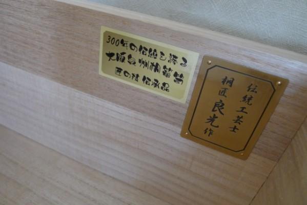 大阪泉州桐箪笥の焼桐柾目時代箪笥の伝統工芸士のプレート