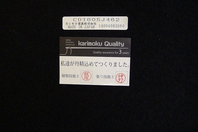 カリモク家具のダイニングチェアーCD1605J462のカリモククォリティー証紙