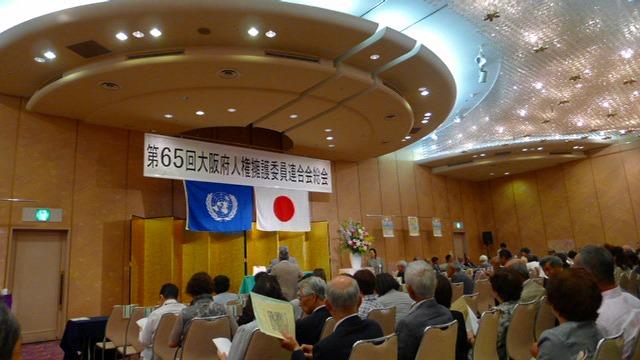 人権擁護大阪総会