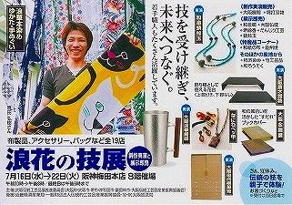 これが浪花の伝統工芸「浪花の技展」に弊社の大阪泉州桐箪笥が出店致します。