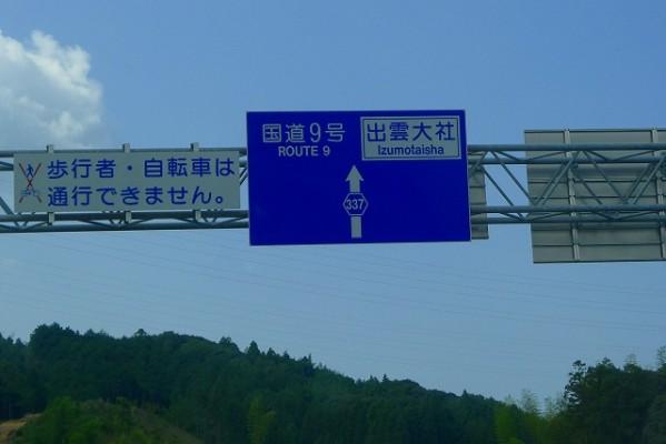 出雲大社への交通標識