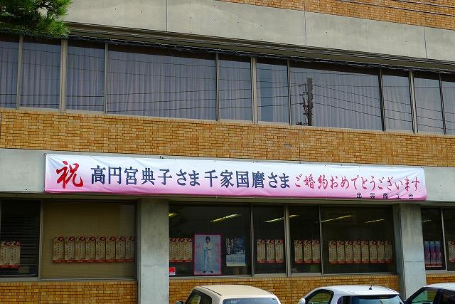 高円宮典子さまと千家国麿さまの婚約お祝い垂れ幕