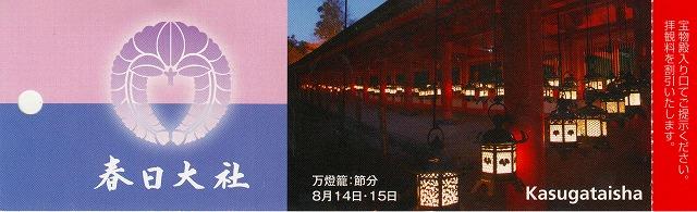 奈良 春日大社様に参拝に伺いました。