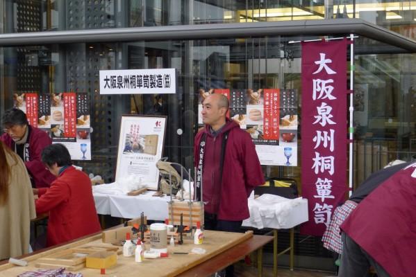 大阪泉州桐箪笥の箱作体験コーナー1