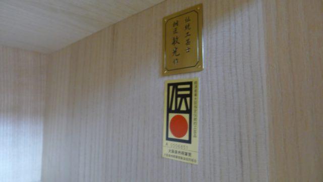 大阪泉州桐箪笥の胴丸和紙金具衣装箪笥の内部