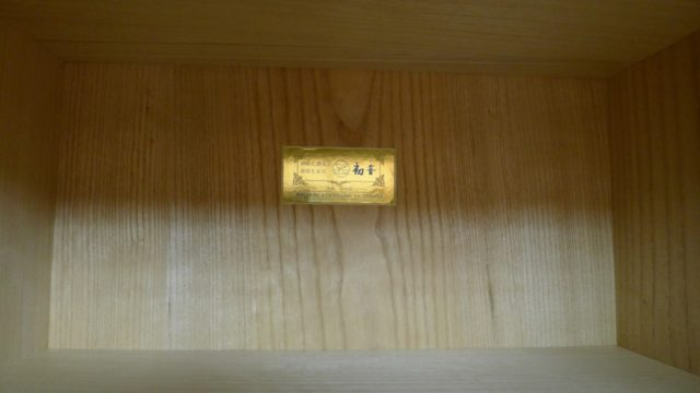 大阪泉州桐箪笥の胴丸和紙金具衣装箪笥の内部桐