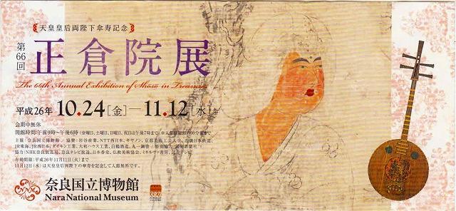 正倉院と言えば、第66回 天皇皇后両陛下傘寿記念の正倉院展です。