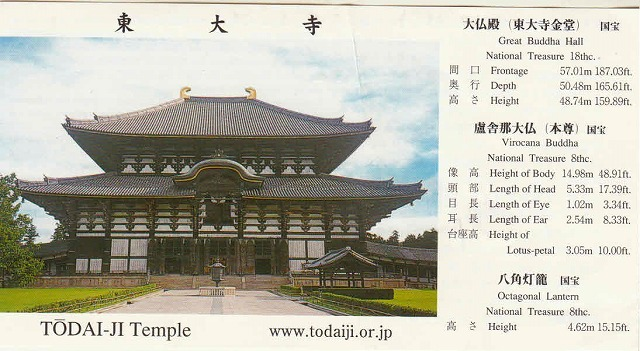 奈良 東大寺にお参りしてきました。