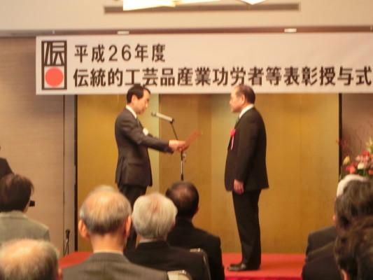 伝統的工芸品産業功労者表彰を頂きました。