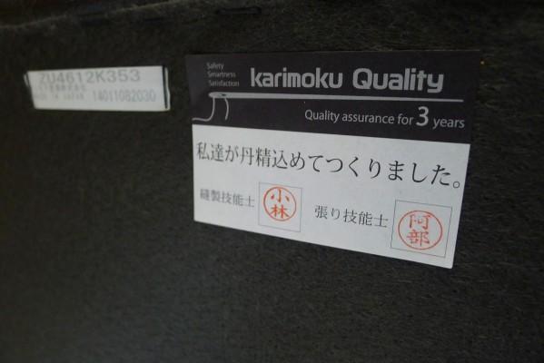 karimokuソファー(ZU4612K353)