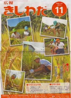 2014年 11月 広報 岸和田の表紙