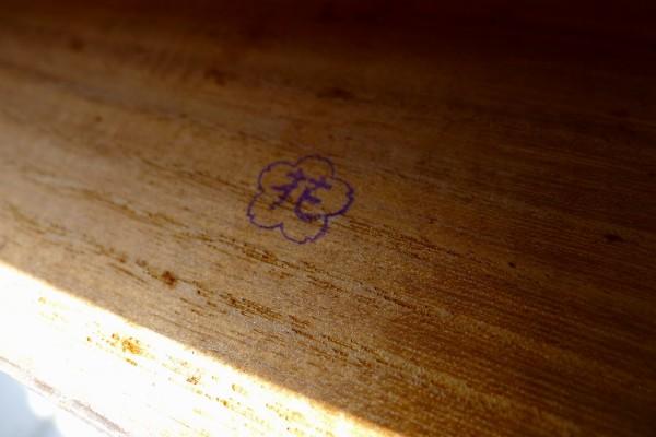 桐箪笥の洗い前の小袖の箪笥の判子 花