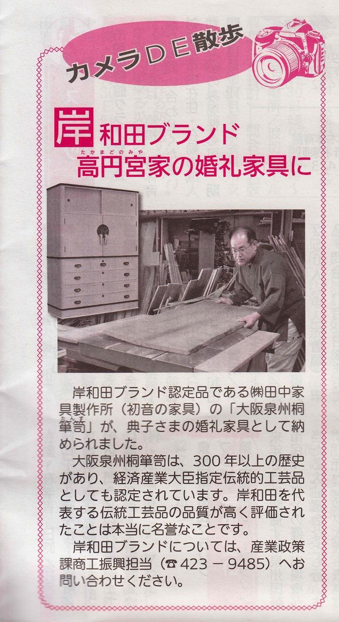 皇室 高円宮家の典子様のご婚礼の桐箪笥をお作りさせていただいた記事