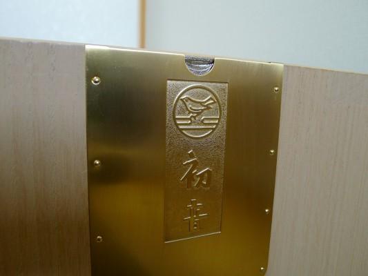 大阪泉州桐たんす すみれ型別誂え桐箪笥の初音刻印入り棒通し