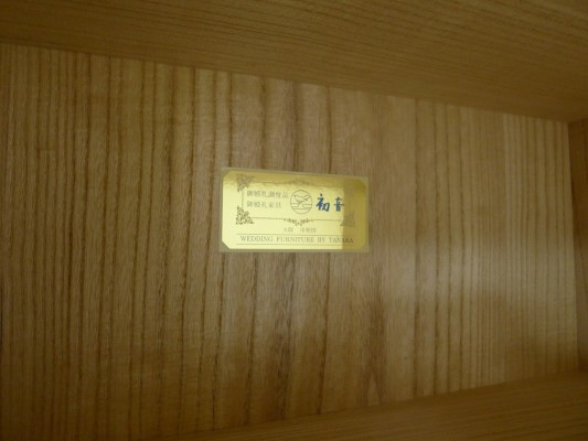 大阪泉州桐箪笥 すみれ型別誂え桐箪笥の初音証紙