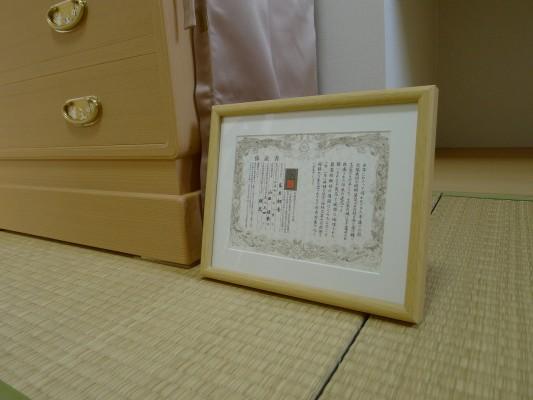 大阪泉州桐箪笥 すみれ型別誂え桐箪笥の保証書
