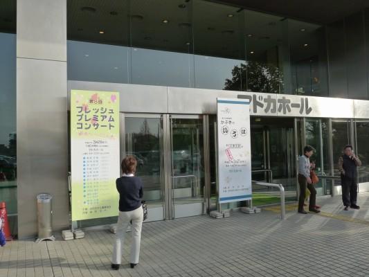 岸和田市 マドカホール 玄関