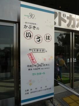 岸和田市 マドカホール かぶきの い ろ は