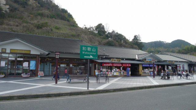 下り岸和田サービスエリア 全景
