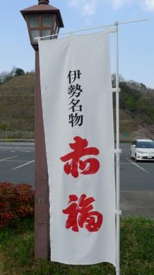 阪和自動車道下り岸和田サービスエリアのなぜか赤福ののぼり