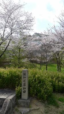 阪和道岸和田の石碑